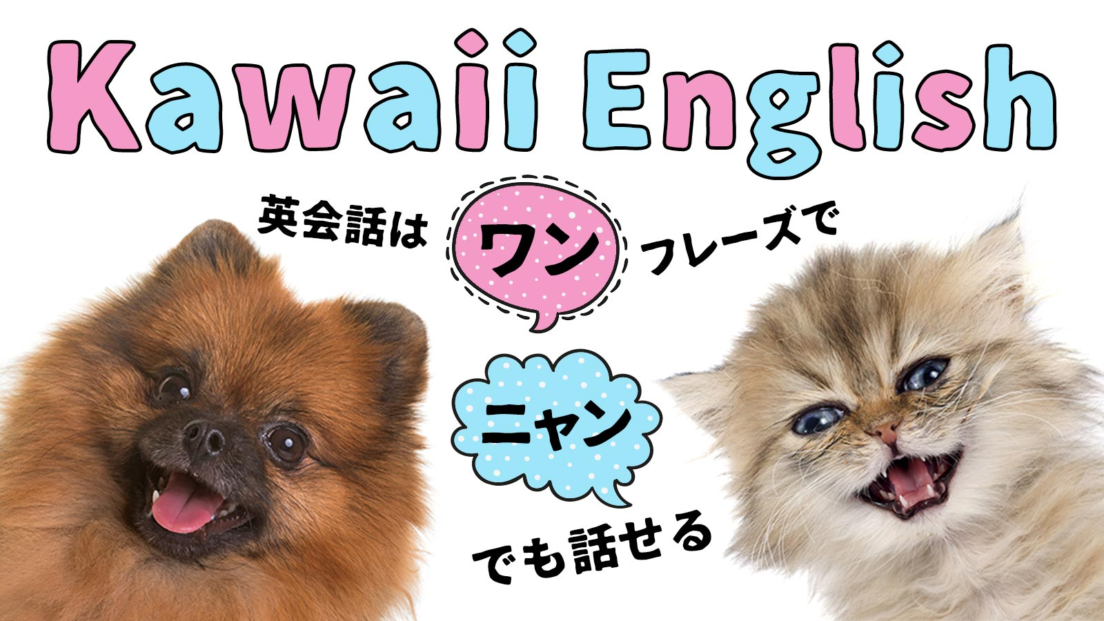 Kawaii English